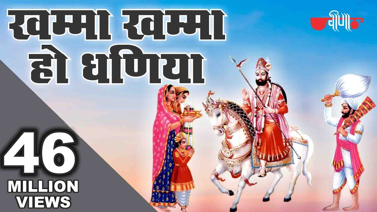 Download Khamma Khamma Ho Dhaniya (HD) | New Baba Ramdev Ji Bhajans 2019 | Rajasthani Devotional Song