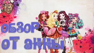 Обзор куклы Ever After High - Raven Queen от Анны