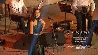 في الطريق اليك، فايا يونان Fi al Tarik Ilaik [Live from Amman Roman Amphitheatre] Faia