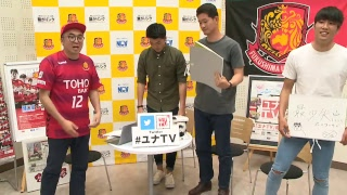 ユナTVは、福島ユナイテッドFCのホーム戦直前の情報や、ここでしか聞け...