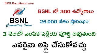 BSNL JOB NOTIFICATION DETAILS 2018 IN TELUGU || LATEST GOVERNMENT JOB NOTIFICATIONS 2018-19
