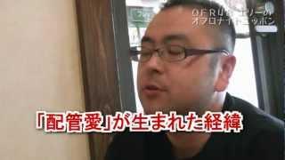 OFR48名古屋メンバー、入浴剤メーカー「ヘルス・ビューティー」のエリー...