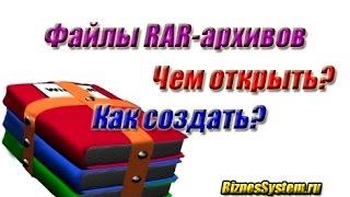 видео Как открыть архив RAR, ZIP и другие?