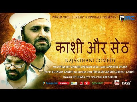 Rajasthani Comedy | Kashi Or Seth | Prakash Gandhi | राजस्थानी कॉमेडी | PMC | हरियाणवी कॉमेडी |