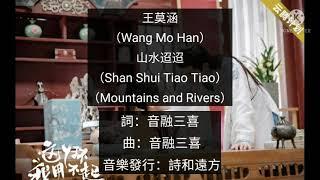 王莫涵(Wang Mo Han)-山水迢迢(Shan Shui Tiao Tiao)(Mountains And Rivers)Ost.這丫環我用不起 Aka I Cant Afford A Maid