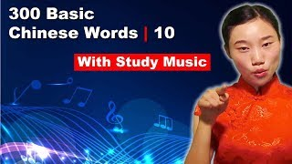 Basic Chinese Vocabulary 10 for Beginners - Learn Essential Chinese Words Based on The HSK