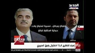 الآن| لبنان تُحيي الذكرى الـ13 لاغتيال رفيق الحريري