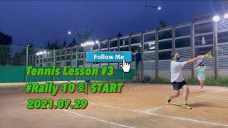 [Tennis Log #3]#테니스치는부부#슬슬랠리도연…