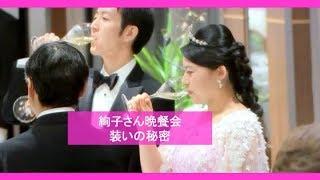 【秘密】絢子さん晩餐会の衣装 thumbnail