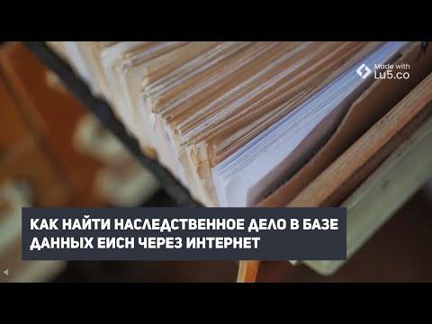 Как найти информацию в едином реестре наследственных дел (ЕИСН)