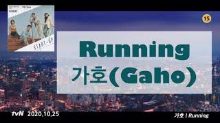 【日本語字幕/歌詞/かなるび】Running-가호(Gaho/ガホ) 일본어/가사/스타트업OST/韓国ドラマOST/スタートアップ主題歌/Netflix