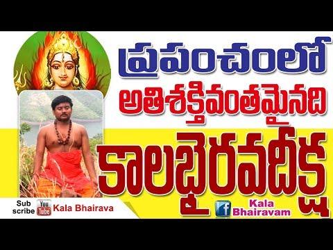 BHAIRAVA SUCCESSFUL IN LIFE WITH KALABHAIRAVA DEEKSHA అతిపురాతన తంత్రం