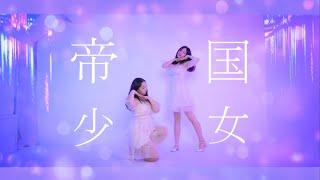 【별이x은호】 帝国少女 踊ってみた【Cover】
