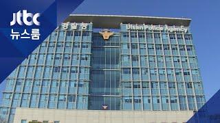 검찰 '하명수사 의혹' 수사…경찰 10여 명 강제구인 …