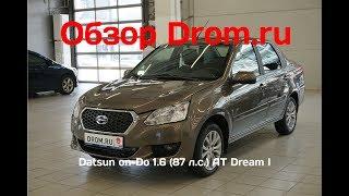 Datsun on-Do 2019 1.6 (87 л.с.) AT Dream I - видеообзор