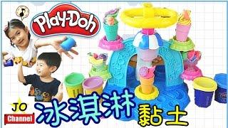 培樂多黏土/培乐多彩泥冰淇淋机 橡皮泥 玩具開箱 Play Doh Swirl u0026 Scoop Ice Cream Play Set