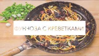 Рецепт фунчоза с креветками