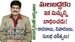 Constipation | Ayurvedic Treatment | మలబద్ధకం, ఆయుర్వేద చికిత్స  | Dr. Murali Manohar , M.D.