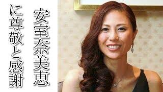 安室奈美恵が誕生日でもある9月20日、公式サイトにて2018年9月16日で引...