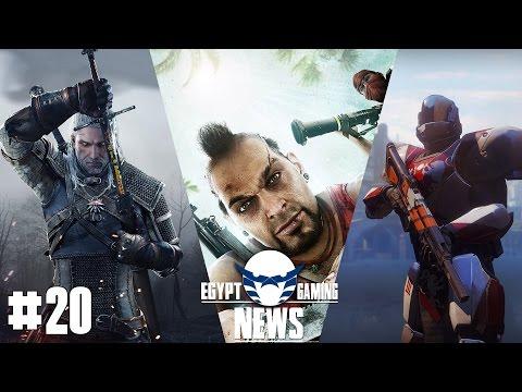 الحلقة 20 من EGN - الاعلان عن Far Cry 5 و مسلسل تلفزيوني لـThe Witcher و تفاصيل جديدة لـDestiny 2