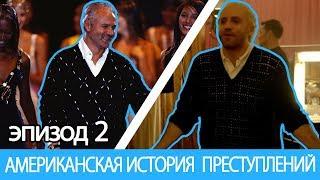 АМЕРИКАНСКАЯ ИСТОРИЯ ПРЕСТУПЛЕНИЙ 2 серия/ Мнение дизайнера.