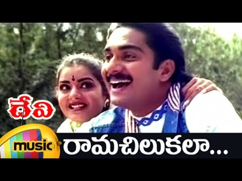 Devi Movie Video Songs | Rama Chilukala Music Video | Prema | Shiju | DSP | Mango Music