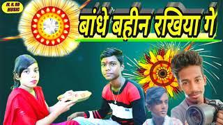 Bandh Bahin Rakhi Ge | Mr Niraj Rd | Bhojpuri song