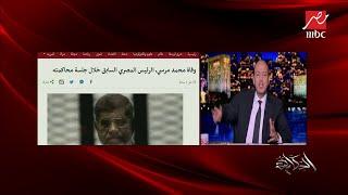 عمرو أديب للإخوان: لا تتاجروا بموت مرسي (فيديو)