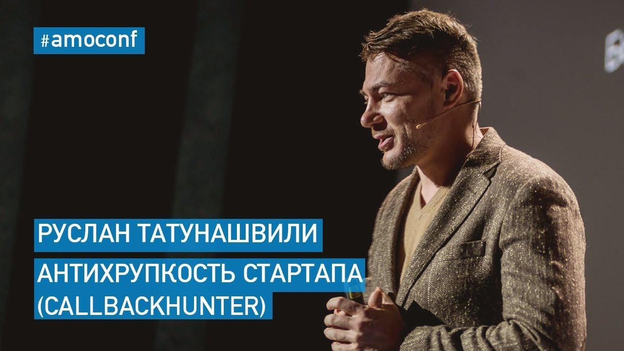 Ruslan Tatunashvili és lehetőségek