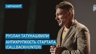 Руслан Татунашвили - Антихрупкость стартапа (Callbackhunter)(, 2015-04-15T07:47:38.000Z)