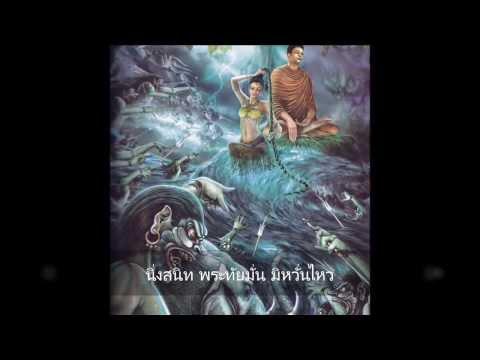 บทชัยมงคลคาถา (พาหุงมหากา) (แปล)