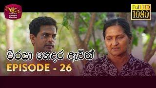 Weeraya Gedara Awith | වීරයා ගෙදර ඇවිත් | Episode - 26 | 2019-04-20 | Rupavahini TeleDrama Thumbnail
