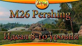 M26 Pershing Идеал 8-го уровня ~World of Tanks~