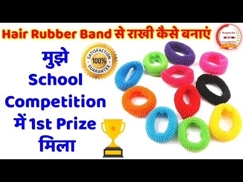Rakhi with Hair Rubber Band/Beautiful and Easy Rakhi making idea/Rakhi for School Competition 2019