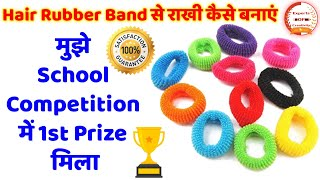 Rakhi with Hair Rubber Band/Beautiful and Easy Rakhi making idea/Rakhi for School Competition 2019