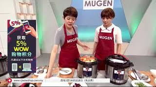 Mugen Pressure Cooker (C)