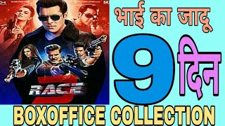 RACE 3 MOVIE 9TH DAY BOX OFFICE COLLECTION PREDICTION | SALMAN KHAN
