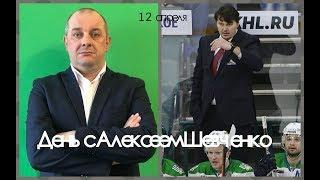 Назначения. День с Алексеем Шевченко 12 апреля