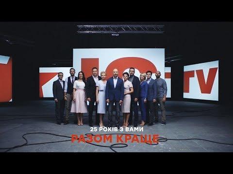 25 років ICTV - РАЗОМ КРАЩЕ