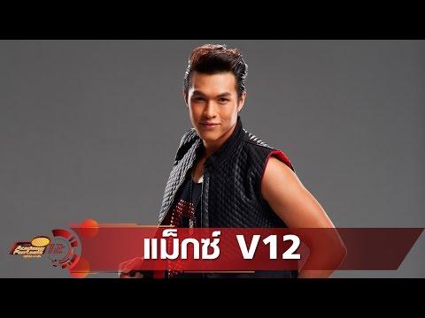 True AF12 - Who I AM - แม็กซ์ V12