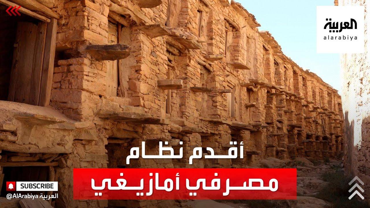 المغرب يسعى لإدراج المخزن الأمازيغي -إيكودار- بقائمة اليونسكو  - نشر قبل 24 دقيقة