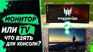 Монитор или Телевизор Что лучше для консоли PS4/PS4 Pro Xbox One?