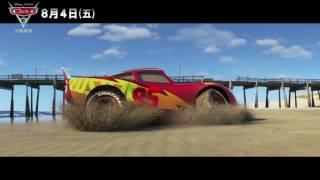 《CARS 3 閃電再起》30秒中文版預告