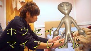 【宇宙人】ホウセイマイフレンド Aliens came to my house thumbnail
