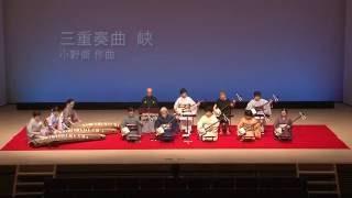 【HD】三重奏曲 峡(はざま)箏・三絃・尺八合奏 小野衛作曲