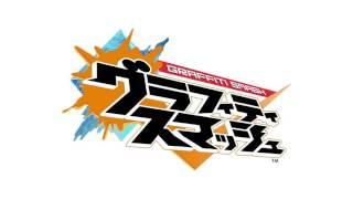 『グラフィティスマッシュ』事前登録PV thumbnail