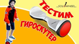 Мощный гироскутер Solowheel Hovertrax 1000W тест.(ГИПС ДАВНО СНЯЛИ (ролик снимался еще в мае) Мощный гироскутер Solowheel Hovertrax 1000W тест. Спасибочки компании..., 2016-09-01T08:50:54.000Z)