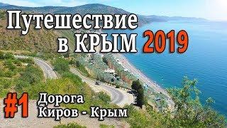 Путешествие в Крым на автомобиле 2019. #1 Дорога Киров - Крымский мост.