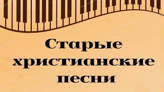ХРИСТИАНСКИЕ ПЕСНИ КОТОРЫЕ КАСАЮТСЯ - ХРИСТИАНСКАЯ МУЗЫКА