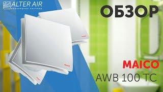 Обзор вентилятора Maico AWB 100 TC (Германия)